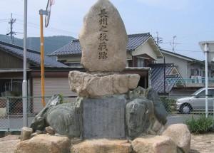 長州の疫戦跡の碑