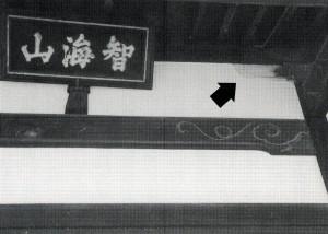 西念寺砲弾跡
