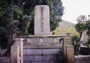塩田冨太郎先生之碑